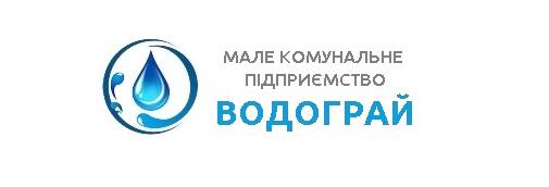 кп Водограй, водограй білозерка, Головна, Мале комунальне підприємство